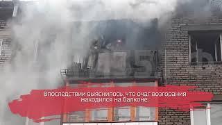 Пожар в жилой квартире Череповца: эвакуировано 5 человек (ВИДЕО)