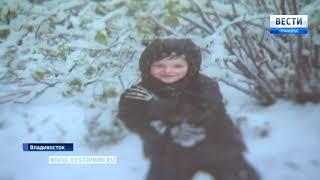 Мальчик из Приморья, безосновательно изъятый органами опеки у родной бабушки, вернулся домой