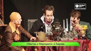 ИКГ Мастер и Маргарита #7