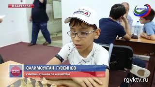 В Махачкале прошёл Открытый блиц-турнир по шахматам
