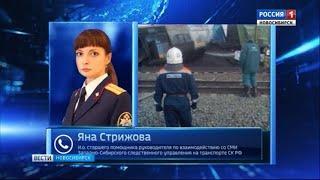 СК начал проверку после столкновения двух грузовых поездов в Новосибирской области