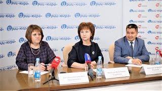 Брифинг РИЦ «Югра» на тему: «Защита прав человека в Югре: тройной аспект»