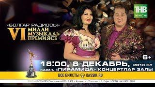 Винарис Илъегет һәм Ләйсән Мәхмүтова. VI Милли музыкаль премия 2018   ТНВ