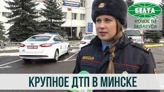 Подробности крупного ДТП на улице Московской в Минске