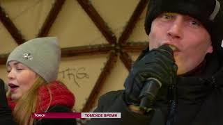 Томичи приветствовали годовщину присоединения Крыма к РФ