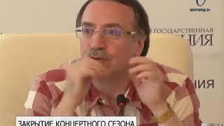 Белгородская госфилармония завершила 51-й концертный сезон