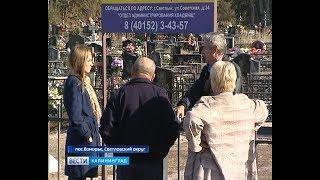 За въезд на кладбище с пенсионеров требуют 500 рублей