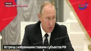 Владимир Путин встретился с избранными главами субъектов России