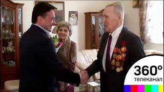 Губернатор поздравил с 90-летием почётного гражданина Московской области Валентина Месяца