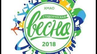 Югорская «Студенческая весна - 2018» собрала рекордное количество участников