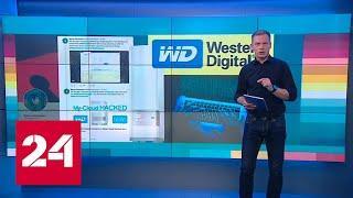 Western Digital оказалась в центре большого скандала - Россия 24