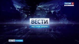 """""""Вести-Карелия"""". 31.05.2018"""