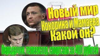 Новый мир Кокорина и Мамаева. Какой он? Передачки, телевизор, спортзал за 400 рублей.