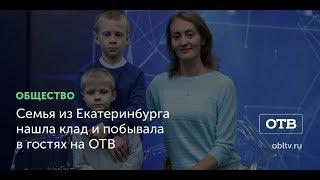 Семья из Екатеринбурга нашла клад и побывала в гостях на ОТВ