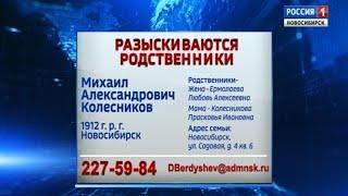 В Новосибирске ищут родственников погибшего красноармейца