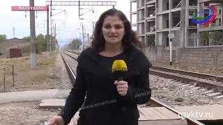 В Махачкале самые проблемные железнодорожные переходы возьмут на особый контроль