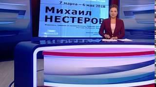 В Ярославском художественном музее открывается выставка русского живописца Михаила Нестерова