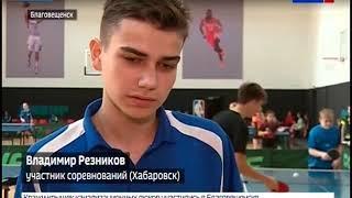 Юные благовещенские теннисисты представят регион на чемпионате ДВ