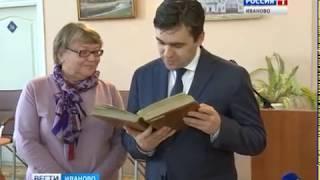 В Ивановской области переиздадут учебник по истории края
