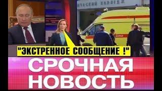 СРОЧНОЕ СООБЩЕНИЕ : Крым под yдapoм ! Teppaкт в Керчи, Путин, Трамп, Польша, Собянин и др. НОВОСТИ
