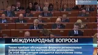 Дмитрий Азаров принимает участие в работе Конгресса местных и региональных властей Совета Европы