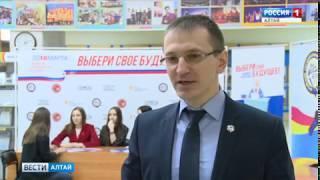Студенты АлтГУ будут консультировать жителей края по вопросам, связанным с выборами 18 марта