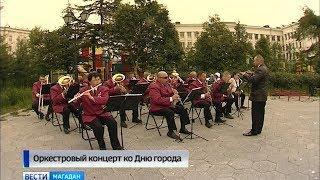 Концерт оркестра ко Дню города