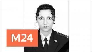 Следователя в Подмосковье убили из-за ее профессиональной деятельности - Москва 24