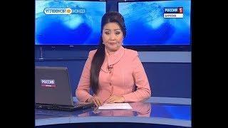 Вести Бурятия. 10-00 (на бурятском языке). Эфир от 03.10.2018
