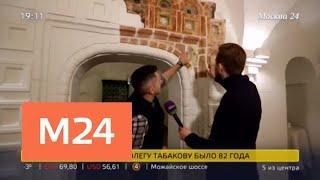"""""""Москва сегодня"""": архитектурное лицо Москвы - Москва 24"""