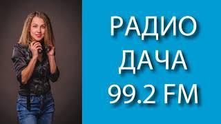 Радио дача Новости 26 04 2018