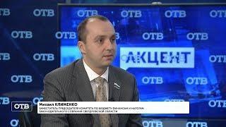 """""""Акцент с Евгением Ениным"""": Михаил Клименко"""