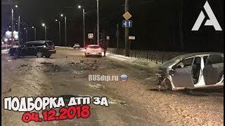 ДТП. Подборка аварий за 04.12.2018 [crash December 2018]