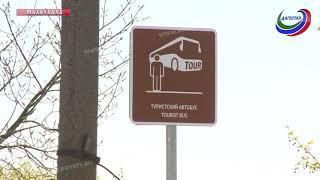 Туристическая остановка. На дорогах Махачкалы появились новые знаки