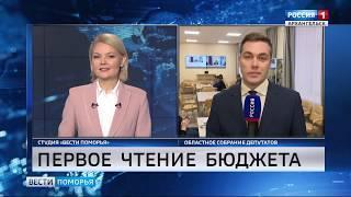 В Архангельске начала работу очередная сессия областного Собрания
