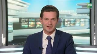 Новости Татарстана 01/10/18 ТНВ