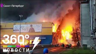 """В Санкт-Петербурге загорелся гипермаркет """"Лента"""""""