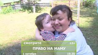 """Смотрите """"Право на маму"""" 1 октября в 19.35"""