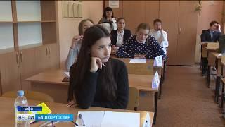 Школьники Башкирии сдают ЕГЭ по географии и информатике