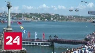 Севастополь. Парад в честь Дня Военно-морского флота - Россия 24