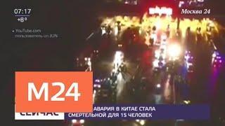 Крупная авария в Китае стала смертельной для 15 человек - Москва 24