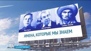 Аэропорт Уфы будет носить имя Народного поэта Башкортостана Мустая Карима
