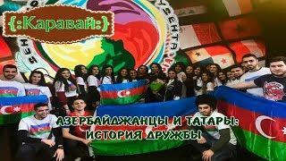 Азербайджанцы и татары: история дружбы. Каравай 14/10/18 ТНВ