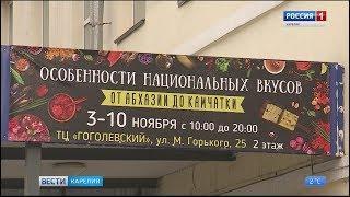 Выставка - продажа  «Особенности национальных вкусов от Абхазии до Камчатки»