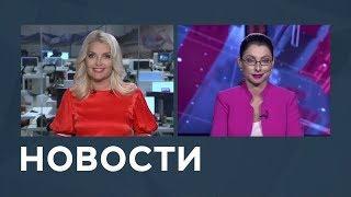 Новости от 25.10.2018 с Марианной Минскер и Лизой Каймин