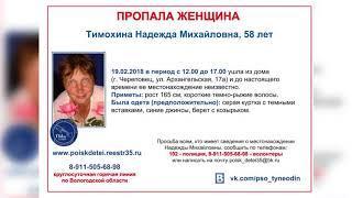 В Череповце разыскивается 58-летняя женщина