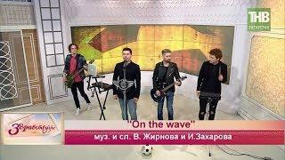 On The Wave Прогульщики - Казанская группа бросила вызов официальному гимну 2018 FIFA World Cup ТНВ