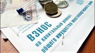 Югорчане задолжали за капремонт 100 миллионов рублей