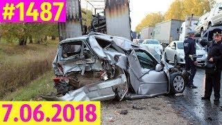 """Новая подборка ДТП и аварий от """"Д. В."""" за 7.06.2018_Видео № 1487."""