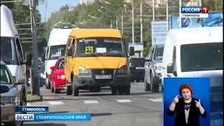 Проезд в маршрутках в Ставрополе подорожает с 27 июля